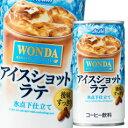 【送料無料】アサヒ ワンダ アイスショットラテ185g缶×1ケース(全30本)