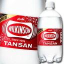 アサヒ ウィルキンソン タンサン1L×1ケース(全12本)