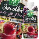 カゴメ 野菜生活100 SmoothieWベリー&ヨーグルトMix330ml×1ケース(全12本)
