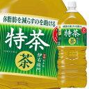 【送料無料】サントリー 伊右衛門特茶2L×1ケース(全6本)