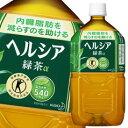 【送料無料】花王 ヘルシア緑茶【特定保健用食品】1.05L×...