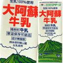 【送料無料】らくのうマザーズ LL大阿蘇牛乳1L×1ケース(全6本)