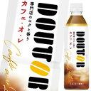 【送料無料】アサヒ ドトール カフェ・オ・レ500ml×2ケース(全48本)