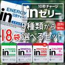 【送料無料】森永 inゼリー180gパウチタイプ(6袋×3種類)合計18袋セット【選べる】【選り取り】