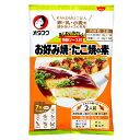 【送料無料】オタフクソース お好み焼・たこ焼の素(7大アレルゲン不使用)2人前袋×1ケース(全10本)