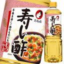 【送料無料】お多福 寿し酢1Lペットボトル×1ケース(全12本)