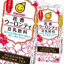 【送料無料】マルサンアイ 豆乳飲料 花香ウーロンティ200ml紙パック×3ケース(全72本)
