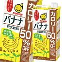 マルサンアイ 豆乳飲料 バナナ カロリー50%オフ1L紙パック×1ケース(全6本)