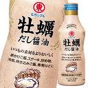 ヒガシマル 牡蠣だし醤油400mlプラボトル×1ケース(全12本)