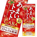 カゴメ あまいトマト GABA&リラックス195ml×2ケース(全48本)