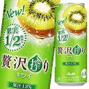 ショッピング500ml 【送料無料】アサヒ 贅沢搾り キウイ500ml缶×1ケース(全24本)