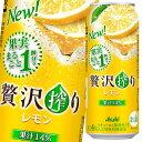 【送料無料】アサヒ 贅沢搾り レモン500ml缶×1ケース(全24本)