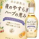 【送料無料】養命酒 夜のやすらぎ ハーブの恵み200ml瓶×1ケース(全24本)