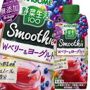 【送料無料】カゴメ 野菜生活100 Smoothie Wベリー&ヨーグルトMix330ml×2ケース(全24本)