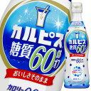 【送料無料】アサヒ カルピス 糖質60%オフ470mlプラスチックボトル×1ケース(全12本)