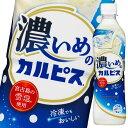 【送料無料】アサヒ 濃いめのカルピス490ml×1ケース(全24本)