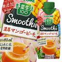 【送料無料】カゴメ 野菜生活100 Smoothie濃厚マンゴーピーチMix330ml×1ケース(全12本)(ビタミンA)(ビタミンC)(ビタミンE)