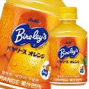 ショッピングバヤ 【送料無料】アサヒ バヤリースオレンジ280ml×3ケース(全72本)