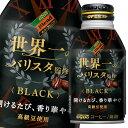 【送料無料】ダイドー ダイドーブレンド BLACK 世界一のバリスタ監修275gボトル缶×1ケース(全24本)
