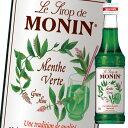ショッピング同梱 モナン グリーンミント・シロップ250ml瓶×1ケース(全6本)