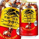 【送料無料】キリン キリン・ザ・ストロング コーラサワー350ml缶×2ケース(全48本)