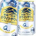 【送料無料】キリン キリン・ザ・ストロング ホワイトサワー350ml缶×2ケース(全48本)