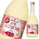 宝酒造 寶 山梨県産桃のお酒 山梨にごり白桃720ml瓶×1ケース(全6本)