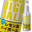 【送料無料】黄桜 レモン酒ハイボール250ml瓶×2ケース(全24本)