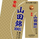 ショッピング米 黄桜 米だけの酒 山田錦600ml紙パック×1ケース(全6本)