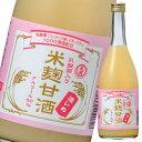 【送料無料】大関 乳酸菌入り米麹甘酒 濃いめ770g瓶×1ケース(全6本)