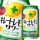 【送料無料】サッポロ キレートレモンサワー350ml缶×2ケース(全48本)【to】