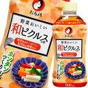 お多福 野菜おいしい 和ピクルスの酢500mlボトル×1ケース(全12本)