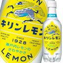 【送料無料】キリン キリンレモン450ml×1ケース(全24本)