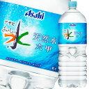 アサヒ おいしい水天然水 六甲2L×1ケース(全6本)