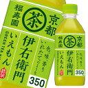 ショッピングサントリー 【送料無料】サントリー 緑茶伊右衛門350ml×3ケース(全72本)