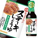 【送料無料】キッコーマン ステーキしょうゆ あらびきおろし165gびん×1ケース(全12本)