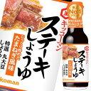 【送料無料】キッコーマン ステーキしょうゆ じっくり炒めたたまねぎ風味165gびん×1ケース(全12本)