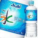 ショッピングミネラルウォーター 【送料無料】アサヒ おいしい水天然水(自販機用)600ml×1ケース(全24本)