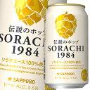 【送料無料】サッポロ SORACHI1984 350ml缶×2ケース(全24本)