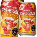 【送料無料】サントリー のんある気分 カシスオレンジテイスト350ml缶×2ケース(全48本)