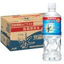 【送料無料】アサヒ おいしい水天然水 長期保存水(防災備蓄用)500ml×1ケース(全24本)