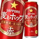 【送料無料】サッポロ 麦とホップ(赤)500ml缶×1ケース(全24本)