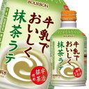 【送料無料】ブルボン 牛乳でおいしく抹茶ラテ260gボトル缶×2ケース(全48本)【新商品】【新発売】