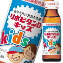 【送料無料】大正製薬 リポビタンDキッズ 50mL瓶×1ケース(全60本)【指定医薬部外品】