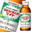 【送料無料】大正製薬 リポビタンDライト 100mL瓶×1ケース(全50本)【指定医薬部外品】