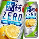 【送料無料】キリン 氷結ZERO グレープフルーツ500ml缶×2ケース(全48本)