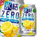 【送料無料】キリン 氷結ZERO シチリア産レモン350ml缶×2ケース(全48本)