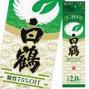 【送料無料】白鶴酒造 白鶴 サケパック すっきり辛口糖質75%オフ 2L紙パック×2ケース(全12本)