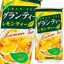 レモンの爽やかな香りとすっきりとした後味が特徴です。●名称:紅茶飲料●内容量:185g×2ケース(全60本)●原材料名:果糖ぶどう糖液糖(国内製造)、紅茶、レモン果汁/香料、酸味料、ビタミンC、甘味料(アセルスファムK)●栄養成分:(100gあたり)エネルギー:17kcal、たんぱく質:0g、脂質:0g、炭水化物:4.2g、食塩相当量:0.01g●賞味期限:(メーカー製造日より)360日●保存方法:高温・直射日光をさけて保存してください。●販売者:株式会社日本サンガリアベバレッジカンパニー