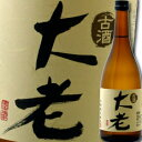 【送料無料】滋賀県・多賀株式会社 多賀 長期熟成酒 古酒大老720ml×3本セット